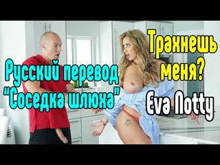 Eva Notty большие сиськи big tits [Трах, all sex, porn, big tits, Milf, инцест, порно blowjob brazzers секс анальное]