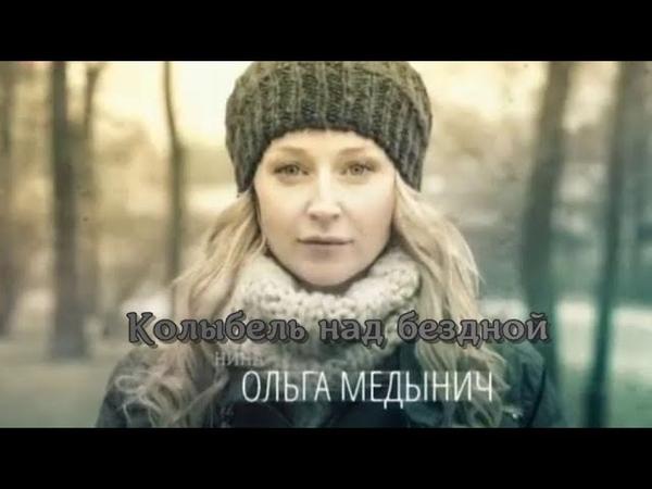 Мистический Сериал Колыбель над бездной 1 12 серия Русский сериал Мелодрама