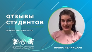 Отзывы студетов МСМ, Зимние каникулы в Праге 2020, Ирина Иваницкая (ведущая телеканала Звезда)