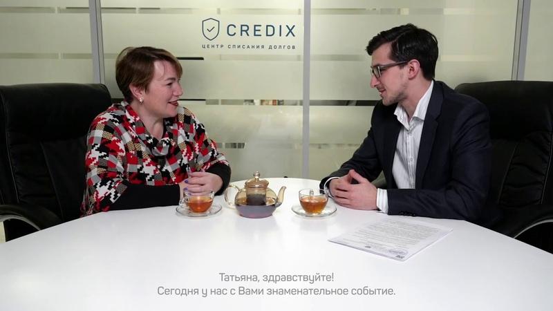 Отзыв о процедуре банкротства в компании CREDIX Как Татьяна полностью списала больше 1млн долгов