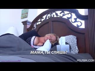 Вошёл в свою грудастую мамочку пока она спала (Brianna Beach,инцест,milf,минет,секс,анал,перевод,сиськи,русское,порно,зрелую)