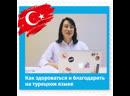 Мини-урок по турецкому языку. Как здороваться и благодарить.