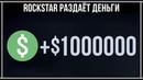 GTA Online ROCKSTAR ДАЁТ ВСЕМ