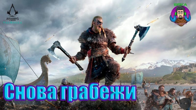 Assassin's Creed Valhalla Грабежи