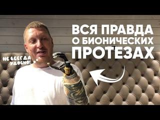 [2K] Вся правда о бионических руках
