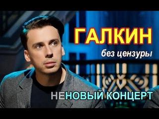 Максим Галкин. 2021. Подборка с концертов про политику без цензуры