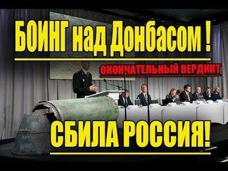 Нидерланды ОБВИНИЛИ Россию в сбитом Малазийском БОИНГЕ над Донбасом ! Срочное ЗАЯВЛЕНИЕ!
