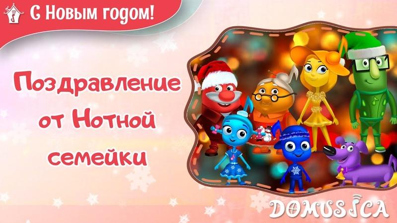 Поздравление с Новым годом от Нотной семейки