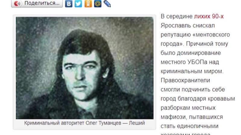 Разоблачение криминальных авторитетов Ярославля в 90 е