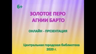 Познавательный онлайн-час «Золотое перо Агнии Барто»