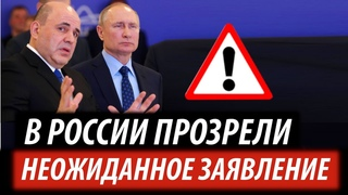 В России прозрели. Неожиданное заявление из Кремля