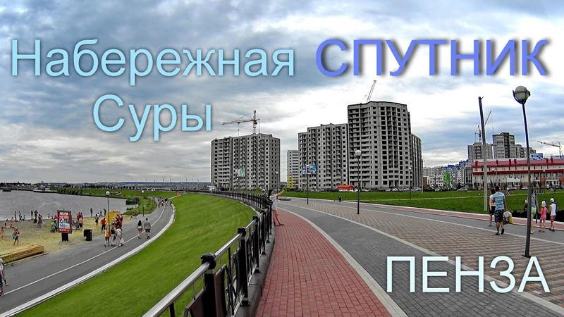 г Пенза Город Спутник На набережной