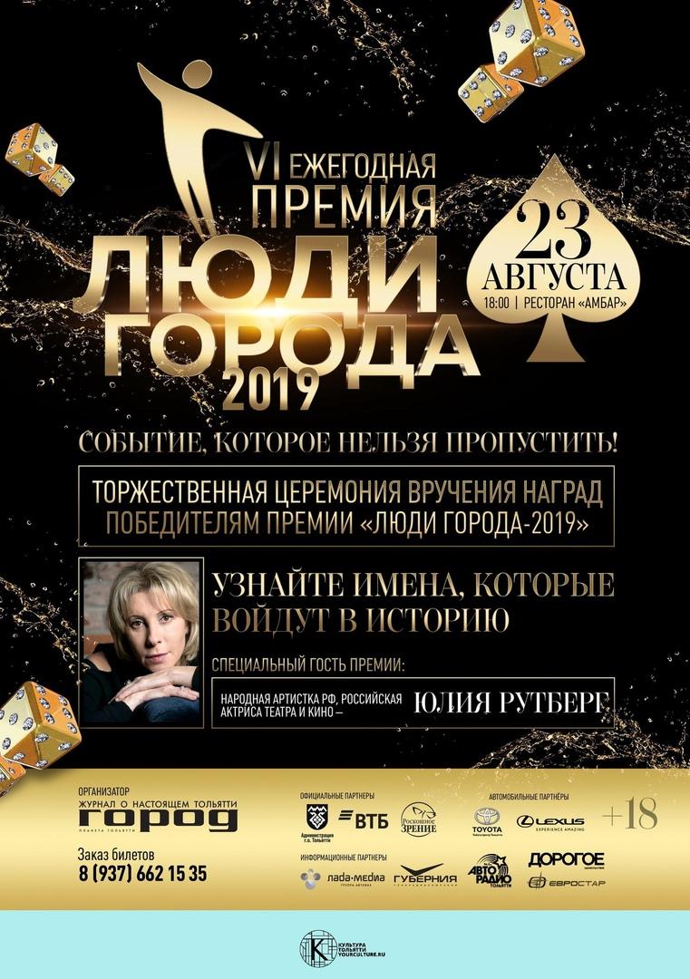 VI-я ежегодная премия «ЛЮДИ ГОРОДА – 2019»