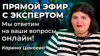 Разговор с экспертом: Карина Цакоева отвечает на вопросы.