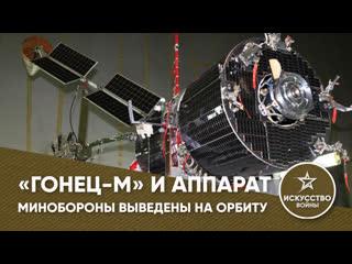 «Гонец-М» и аппарат в интересах российского военного ведомства выведены на орбиту | Искусство войны