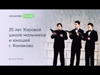 25 лет Хоровой школе мальчиков и юношей г. Конаково