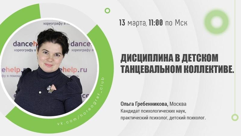 Дисциплина в детском танцевальном коллективе В эфире Ольга Гребенникова