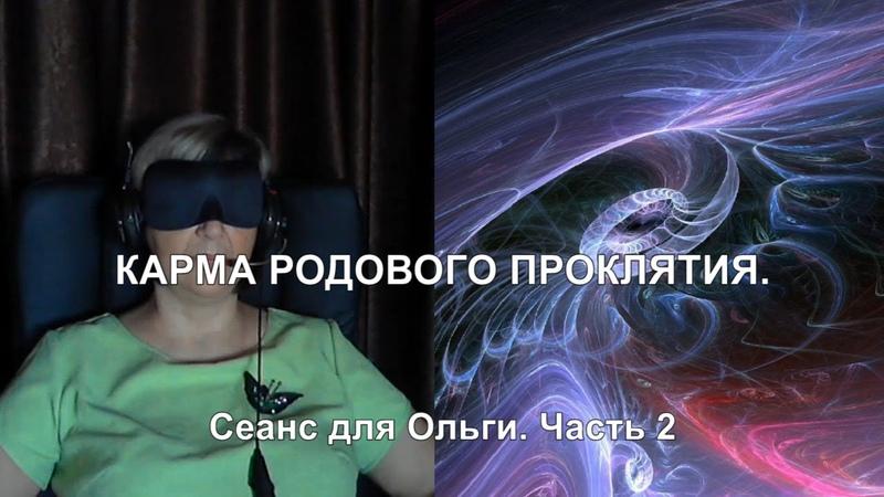 КАРМА РОДОВОГО ПРОКЛЯТИЯ Сеанс для Ольги Часть 2
