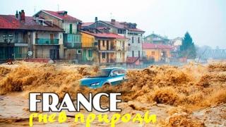 Что творится во Франции наводнение, максимальный уровень опасности