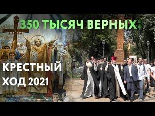 Самые яркие моменты Всеукраинского Крестного хода 2021