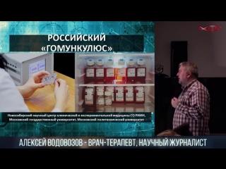 Медицина будущего. Научно-популярная лекция Алексея Водовозова