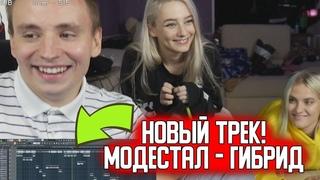 МОДЕСТАЛ - ГИБРИД (НОВЫЙ ТРЕК!)