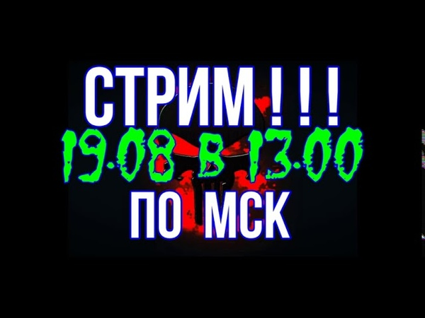 СТРИМ 19 08 в 13 00 по МСК Явиться ВСЕМ