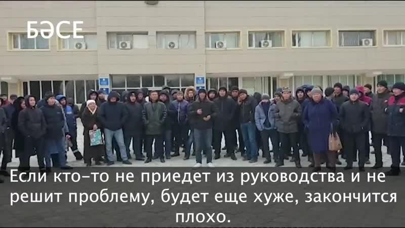 Безработные вышли на протест Требуют представителя Акорды Жанаозен 20 01 2020 БАСЕ mp4