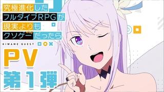 """Первый трейлер """"Kyuukyoku Shinka Shita Full Dive RPG ga Genjitsu Yori mo Kusoge Dattara"""""""