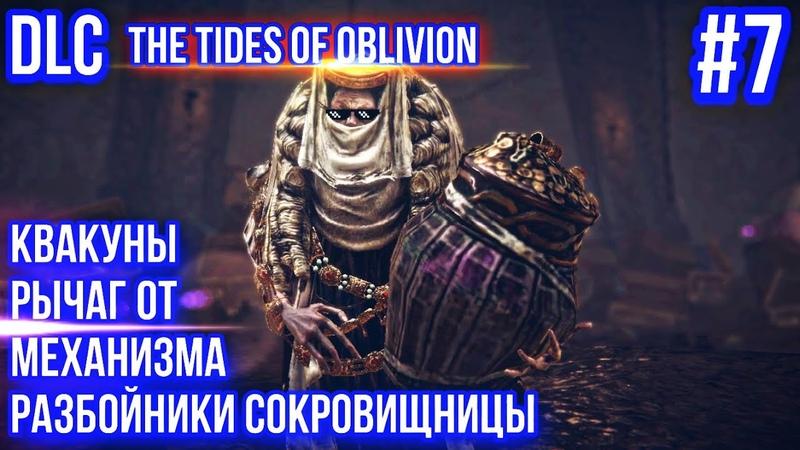 Pascal's Wager The Tides of Oblivion ➤ ПРОХОЖДЕНИЕ ➤ 7 Рычаг и Секретный Босс НА РУССКОМ iOS