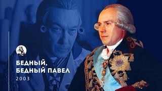 Бедный, бедный Павел (драма, реж., В. Мельников, 2003 г.)