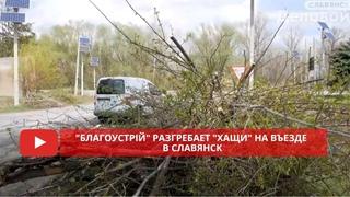 """КП Благоустрій разгребает """"хащи"""" на въезде в Славянск 23 апреля 2021"""