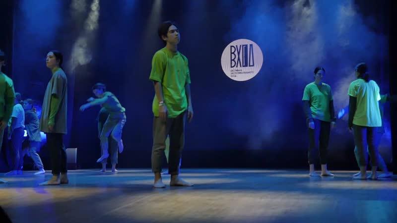 The tho' crew - ЯМы рептилоид   ВХОД - experimental dance festival 2019 Kazan
