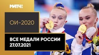 Все медали России . ХХХII Летние Олимпийские игры