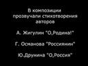 Серия литературных композиций в рамках празднования Дня России. Театральная студия СМОЖ