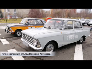 Ретро-экспозиция от LADA Ижевский Автозавод