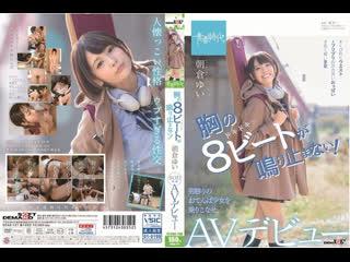 Asakura Yui [SDAB-121]{Порно Хентай Hentai Javseex  Porno Brazzers School Girls Slender Аниме Anime}