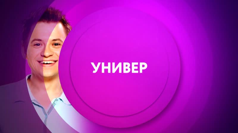 Универ I ПН ПТ I 13 00 на ТНТ4