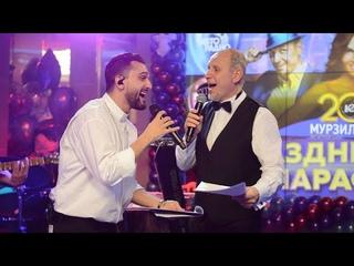 "Jony и Миша Брагин - пародия ""Комета"" (Live Мурзилки Int. 20 лет, )"