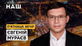 МУРАЕВ: Пока мы не поймем, почему потеряли Крым и Донбасс – мы не выйдем из этого тупика. НАШ