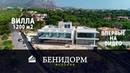 Строящаяся современная вилла в Бенидорме, Испания, 1200 м2, район El Planet. Недвижимость в Испании