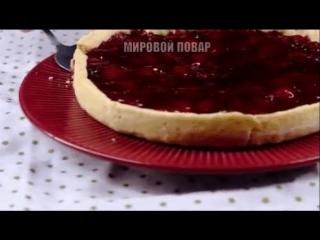 Вишневый тарт!
