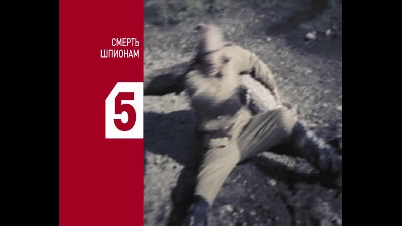 Смерть шпионам смотрите на Пятом