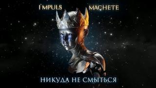 MACHETE - Никуда не смыться (Премьера песни, 2019)