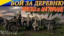 Обороняем деревню в военном симуляторе POST SCRIPTUM Defend the village in POST SCRIPTUM