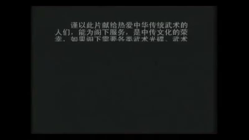 Удан Тай Хэ цюань 武當太和拳 Wudang Taihe Quan