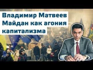 Владимир Матвеев. Майдан как агония капитализма. . Рассвет ТВ
