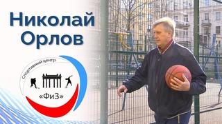 Инструктор по спорту Николай Орлов