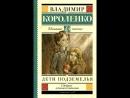 Буктрейлер по книге В.Короленко Дети подземелья