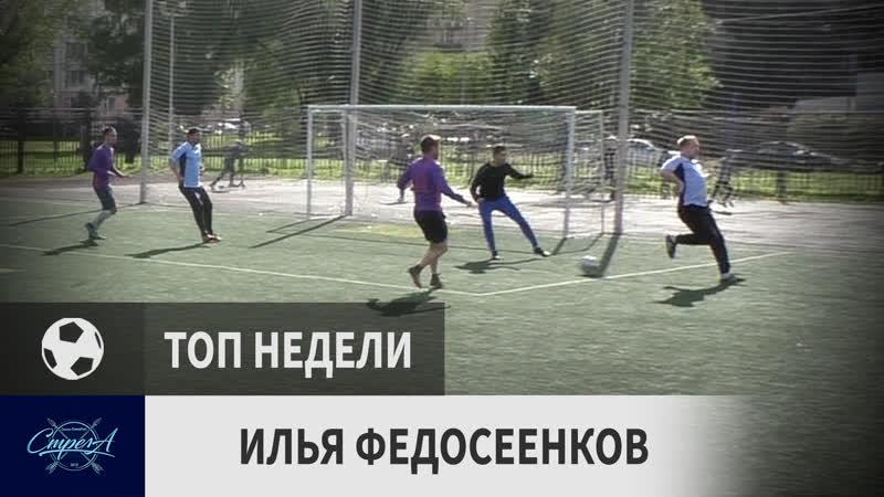 Илья Федосеенков (Стрела, 4-й тур)